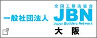 一般社団法人JBN 全国工務店協会 大阪