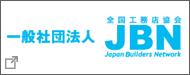 一般社団法人JBN 全国工務店協会