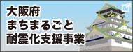 大阪府まちまるごと耐震化支援事業