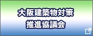 大阪建築物震災対策推進協議会