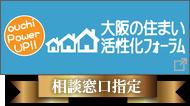 大阪の住まい活性化フォーラム