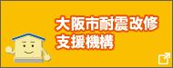 大阪市耐震改修支援機構